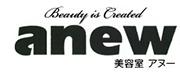 岡崎市の美容院・美容室アヌー(anew)|ヘアメイク・ブライダル・ヘアケアー・着付け・メイク