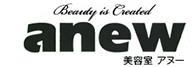 岡崎市の美容室アヌー(anew)|ヘアメイク・ブライダル・ヘアケアー・着付け・メイク